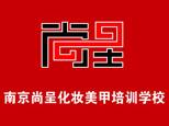 南京尚呈化妆美甲摄影学校