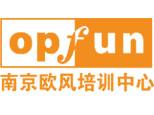 南京欧风培训中心