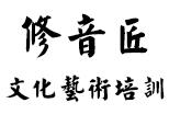 苏州修音匠艺术培训中心