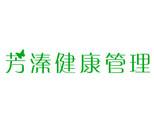 上海芳溱健康管理咨询logo