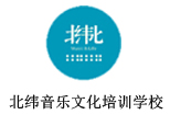 成都北纬音乐文化培训学校