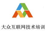 郑州大众互联网技术培训