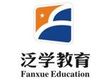 宁波泛学教育