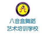 济南八音盒舞蹈艺术培训