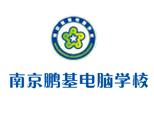 南京鹏基电脑学校