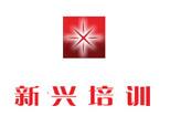 苏州新兴职业培训学校