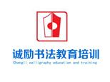 临沂诚励书法教育logo