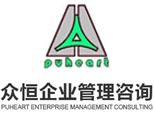 四川成都众恒思创企业管理