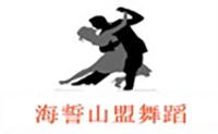 海誓山盟舞蹈培训