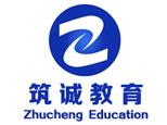 杭州筑诚教育