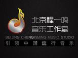 北京程一鸣音乐工作室