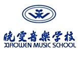 上海晓雯音乐