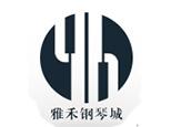 济南雅禾钢琴学校