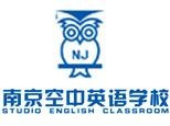 南京空中英语学校