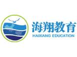 上海海翔教育咨询