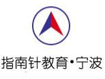 宁波市指南针职业培训学校