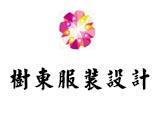 上海树东服装设计学校