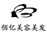 南京佰亿美容美发学校