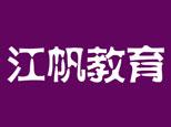 南京江帆教育
