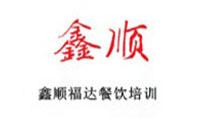 北京鑫顺福达餐饮培训
