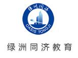 上海绿洲同济建筑培训logo