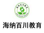 北京海纳百川教育