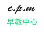 济南CPM早教