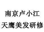 南京卢小江天鹰美发研修