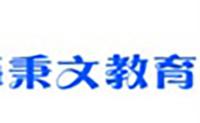 上海秉文教育logo