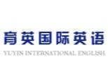 南京育英国际英语