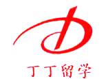 上海丁丁留学
