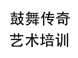 济南鼓舞传奇艺术培训中心