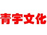湖南青宇教育