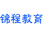 石家庄锦程培训学校