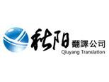 沈阳秋阳翻译培训学校