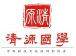 上海清源国学logo