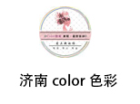 济南color色彩