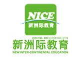 广州新洲际语言培训