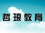 南京哲琅教育
