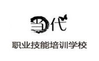 北京当代职业技能培训学校
