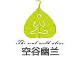 济南空谷幽兰瑜伽禅社