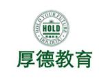 北京厚德致远教育