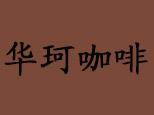 武汉华珂咖啡培训