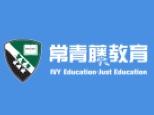 南京常青藤教育培训中心