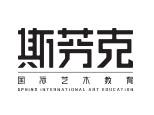 广州斯芬克国际艺术教育