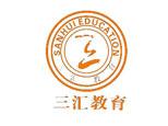 长沙市三汇教育