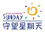北京守望星期天