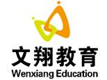 南京文翔教育