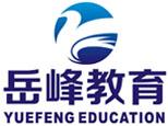岳峰教育中高考