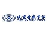 沈阳辽中晓雯音乐培训学校